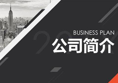 中山市寂寞的鴨子餐飲管理有限公司公司簡介